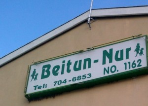 Beitun Nur Society for the Destitute